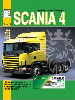 Scania 94 / 114 / 124 / 144 c двигателями 9 / 11 / 12 / 14 литра, книга по ремонту в электронном виде, том 3