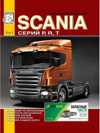 Scania P / R / T c двигателями 9.0 / 11.0 / 12.0 / 14.0 / 16.0 литра, книга по ремонту в электронном виде (ТОМ 1)