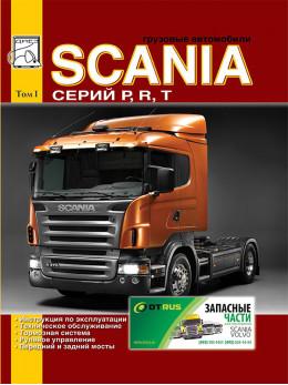 Scania P / R / T c двигателями 9.0 / 11.0 / 12.0 / 14.0 / 16.0 литра, книга по ремонту в электронном виде, том 1