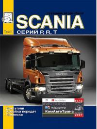 Scania P / R / T c двигателями 9.0 / 11.0 / 12.0 / 14.0 / 16.0 литра, книга по ремонту в электронном виде (ТОМ 2)