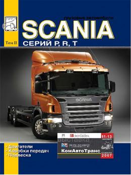 Scania P / R / T c двигателями 9.0 / 11.0 / 12.0 / 14.0 / 16.0 литра, книга по ремонту в электронном виде, том 2