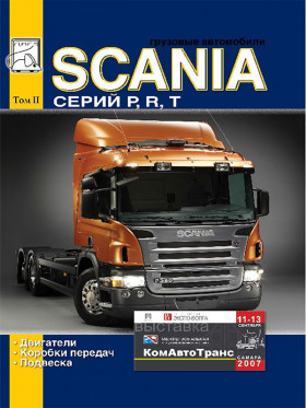 Руководство по ремонту Scania P / R / T c двигателями 9.0 / 11.0 / 12.0 / 14.0 / 16.0 литра в электронном виде, том 2