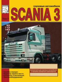 Scania Series 3 c двигателями объемом 9 / 11 / 14 литра, книга по ремонту в электронном виде (ТОМ 1)