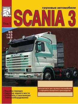 Scania Series 3 c двигателями объемом 9 / 11 / 14 литра, книга по ремонту в электронном виде, том 1