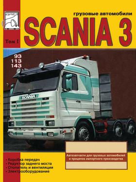 Руководство по ремонту Scania Series 3 c двигателями объемом 9 / 11 / 14 литра в электронном виде, том 1