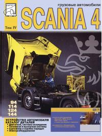Scania 94 / 114 / 124 / 144 c двигателями 9 / 11 / 12 / 14 литра, устройство автомобиля и каталог деталей (ТОМ 4)