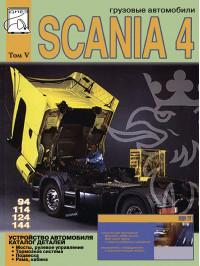Scania 94 / 114 / 124 / 144 c двигателями 9 / 11 / 12 / 14 литра, устройство автомобиля и каталог деталей (ТОМ 5)