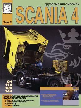 Scania 94 / 114 / 124 / 144 c двигателями 9 / 11 / 12 / 14 литра, устройство автомобиля и каталог деталей в электронном виде, том 5