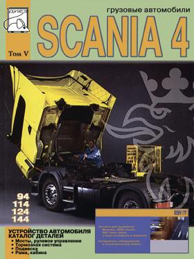 Руководство по устройству автомобиля и каталог деталей Scania 94 / 114 / 124 / 144 c двигателями 9 / 11 / 12 / 14 литра в электронном виде, том 5