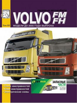 Volvo FH / FM до 2005 года, коды неисправностей, поиск неисправностей и электрические схемы в электронном виде (ТОМ 3)