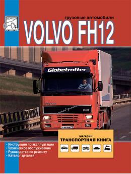 Volvo FH12 c двигателями 12.1 литра, книга по ремонту, каталог деталей в электронном виде