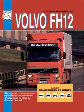Руководство по ремонту, каталог деталей Volvo FH12 c двигателями 12.1 литра в электронном виде