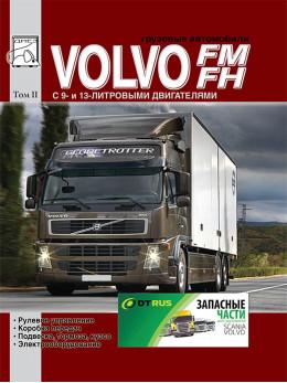 Volvo FH / FM c двигателями 9.4 / 12.8 литра, книга по ремонту в электронном виде (ТОМ 2)