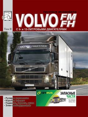 Руководство по ремонту Volvo FH / FM c двигателями 9.4 / 12.8 литра в электронном виде, том 2