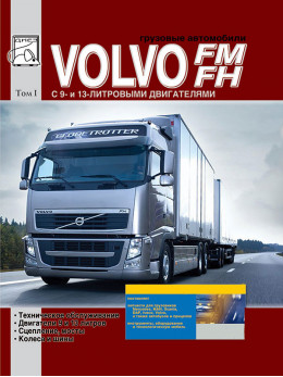 Volvo FH / FM c двигателями 9.4 / 12.8 литра, книга по ремонту в электронном виде (ТОМ 1)