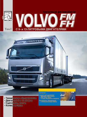 Руководство по ремонту Volvo FH / FM c двигателями 9.4 / 12.8 литра в электронном виде, том 1