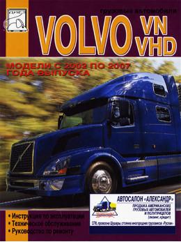 Volvo VN / VHD c 2002 по 2007 год, книга по ремонту в электронном виде