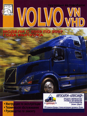 Руководство по ремонту Volvo VN / VHD c 2002 по 2007 год в электронном виде