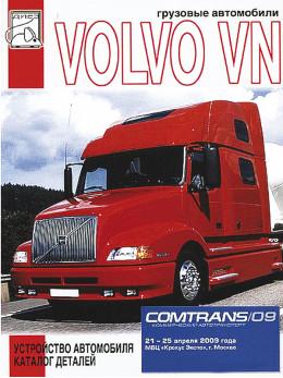 Volvo VN c 1996 года, устройство автомобиля и каталог деталей в электронном виде