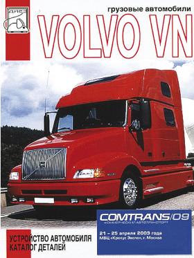 Книга по устройству автомобиля и каталог деталей Volvo VN c 1996 года в электронном виде