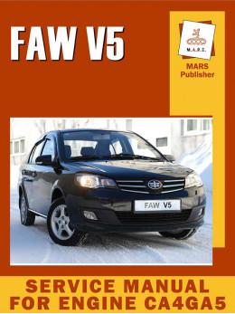 Двигатель CA4GA5 (FAW V5), руководство по техническому обслуживанию в электронном виде (на английском языке)