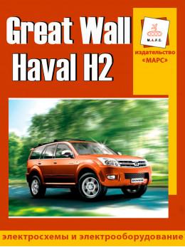 Great Wall Haval H2, электросхемы в электронном виде