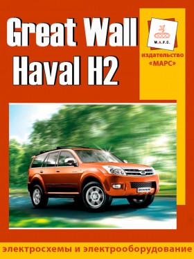 Электросхемы Great Wall Haval H2 в электронном виде