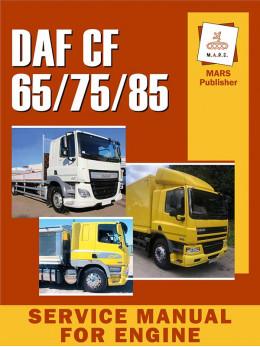 DAF CF 65 / CF 75 / CF 85, руководство по обслуживанию двигателя в электронном виде (на английском языке)