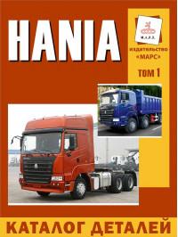 Hania, каталог деталей, том 1