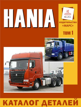 Каталог деталей и сборочных единиц Hania в электронном виде, том 1