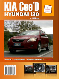 Kia Ceed / Hyundai i30 with 2005, book repair in eBook