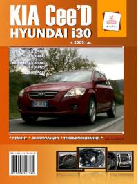 Kia Ceed / Hyundai i30 с 2005 года, книга по ремонту в электронном виде