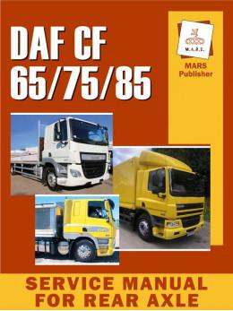 DAF CF 65 / CF 75 / CF 85, руководство по ремонту заднего моста в электронном виде (на английском языке)