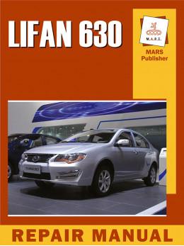 Lifan 630, книга по ремонту и эксплуатации в электронном виде (на английском языке)
