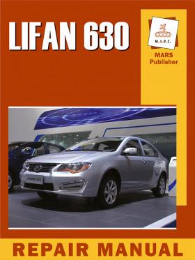 Руководство по ремонту Lifan 630 в электронном виде (на английском языке)