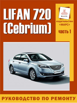 Lifan 720, книга по ремонту и эксплуатации в электронном виде, том 1