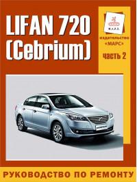 Lifan 720 repair and maintenance manual (volume 2) in Russian