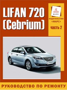 Lifan 720, книга по ремонту и эксплуатации в электронном виде, том 2