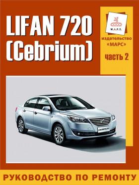 Руководство по ремонту Lifan 720 / Cebrium в электронном виде, том 2