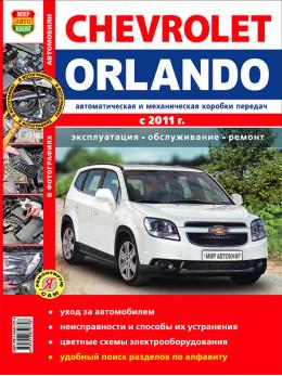 Chevrolet Orlando с 2011 года, книга по ремонту в цветных фотографиях в электронном виде