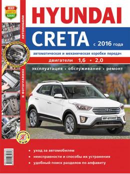 Hyundai Creta с 2016 года, книга по ремонту в цветных фотографиях в электронном виде