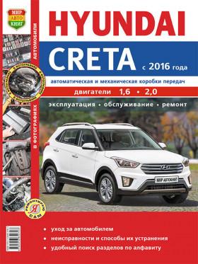 Руководство по ремонту Hyundai Creta с 2016 года в цветных фотографиях в электронном виде