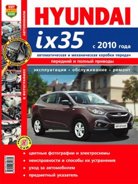 Руководство по ремонту Hyundai ix35 с 2010 года в цветных фотографиях в электронном виде
