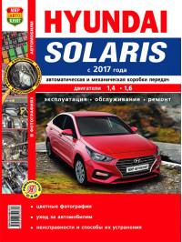 Hyundai Solaris с 2017 года, книга по ремонту в цветных фотографиях в электронном виде