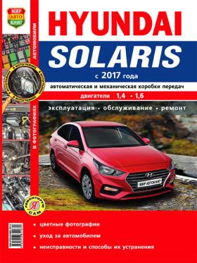 Руководство по ремонту Hyundai Solaris с 2017 года в цветных фотографиях в электронном виде