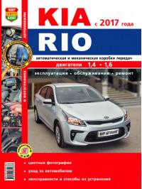 Kia Rio с 2017 года, книга по ремонту в цветных фотографиях в электронном виде