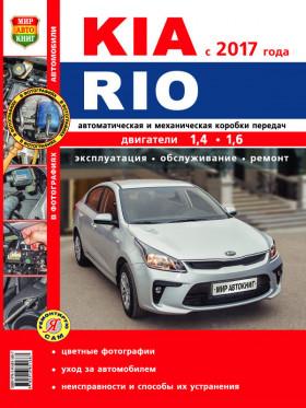 Руководство по ремонту Kia Rio с 2017 года в цветных фотографиях в электронном виде