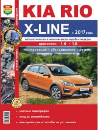 Kia Rio X-Line с 2017 года, книга по ремонту в цветных фотографиях в электронном виде
