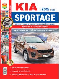 Kia Sportage с 2015 года, книга по ремонту в цветных фотографиях в электронном виде