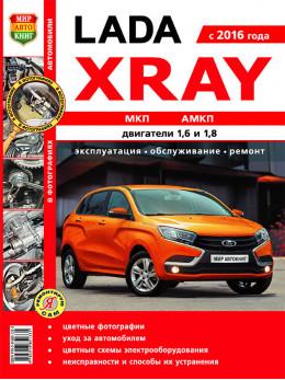 Lada Xray с 2016 года, книга по ремонту в цветных фотографиях в электронном виде